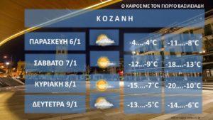 kozanh-1
