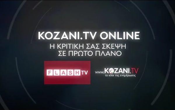KOZANI TV ONLINE