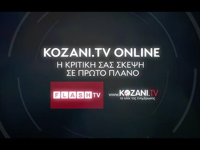 KOZANI ONLINE TV