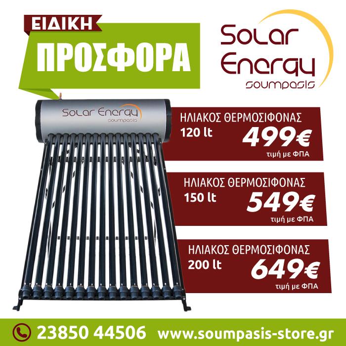 solar_banner1