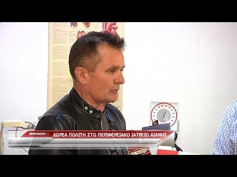 Δωρεά μηχανημάτων και εξοπλισμού από πολίτη στο ιατρείο Αιανής