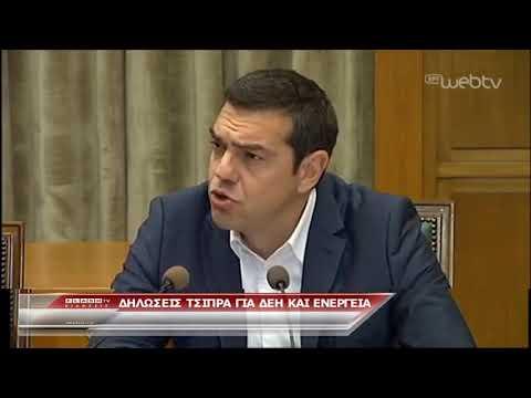 Δηλώσεις Τσίπρα για ΔΕΗ και νομο αποεπένδυσης της επιχείρησης