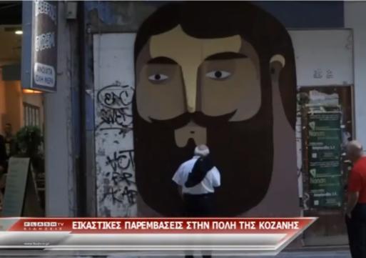 Εικαστικές παρεμβάσεις στο δήμο Κοζάνης