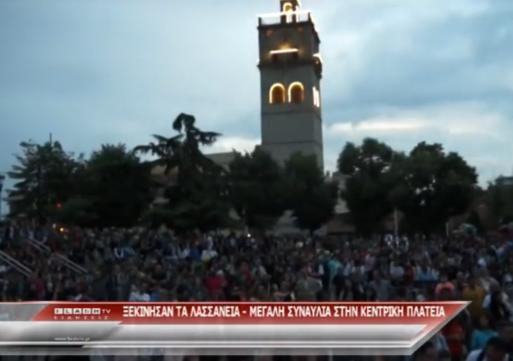 Με μεγάλη συναυλία στην κεντρική πλατεία Κοζάνης ξεκίνησαν τα Λασσάνεια