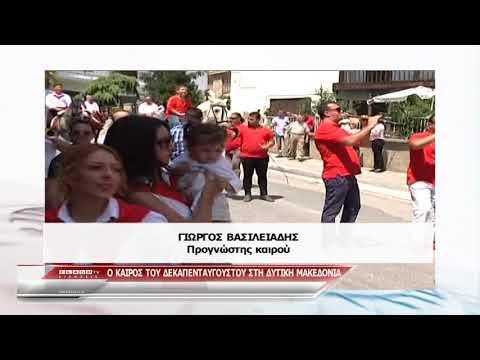 Ο καιρός του Δεκαπενταύγουστου στη Δυτική Μακεδονία