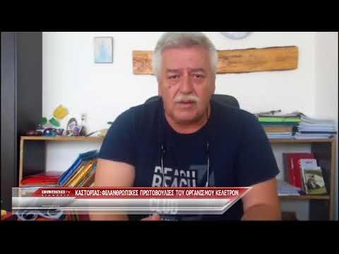 Κέλετρον – συνεχίζει το φιλανθρωπικό του έργο στην Καστοριά