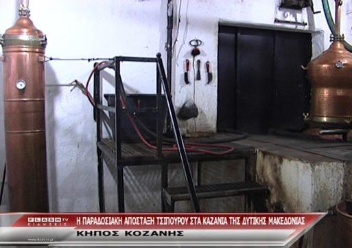 """""""Πήραν φωτιά"""" τα καζάνια στην Κοζάνη για το τσίπουρο"""
