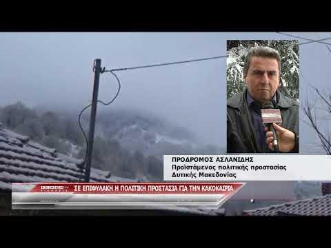 Η πολιτική προστασία για την κακοκαιρία στη Δυτική Μακεδονία