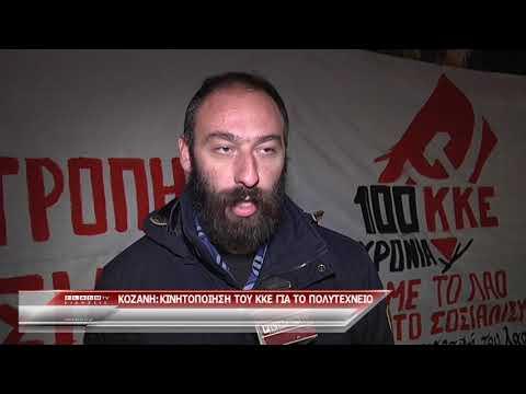 Κινητοποίηση του ΚΚΕ στην Κοζάνη για το Πολυτεχνείο