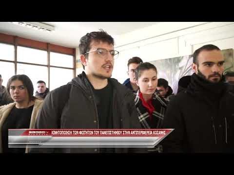 Κινητοποίηση των φοιτητών του πανεπιστημίου Δυτικής Μακεδονίας στην αντιπεριφέρεια Κοζάνης