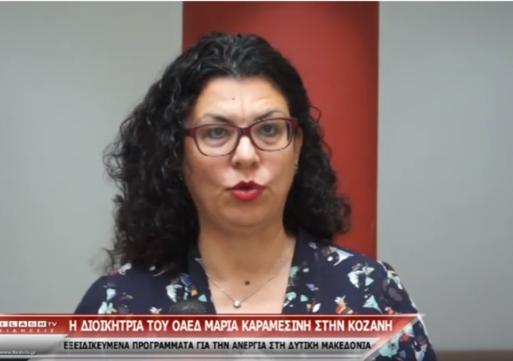 Στην Κοζάνη η διοικήτρια ΟΑΕΔ Μαρία Καραμεσίνη