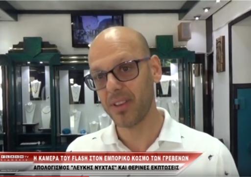 """Η κάμερα του Flash στον εμπορικό κόσμο των Γρεβενών-Απολογισμός """"Λευκής Νύχτας"""""""