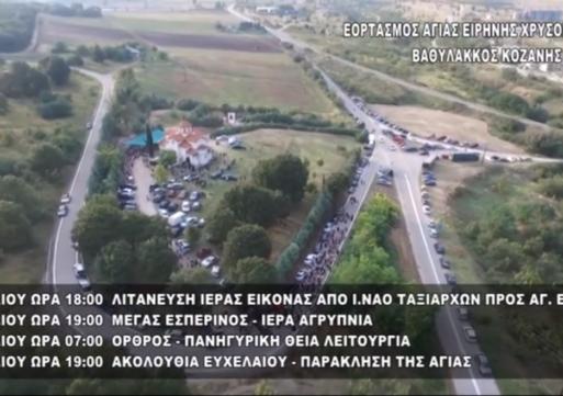 Το πρόγραμμα του εορτασμού της Αγίας Ειρήνης στον Βαθύλακκο Κοζάνης