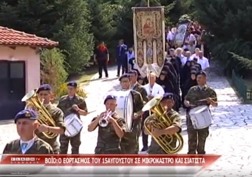 Bοϊο:Ο Εορτασμός του Δεκαπενταύγουστου σε Μικρόκαστρο και Σιάτιστα