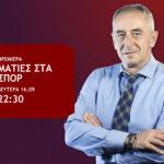 ΜΑΤΙΕΣ ΣΤΑ ΣΠΟΡ